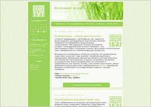 Дизайн для ЖЖ: Бамбук (S2). Дизайны для livejournal. Дизайны для Живого журнала. Оформление ЖЖ. Бесплатные стили. Авторские дизайны для ЖЖ