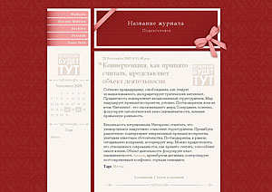 Дизайн для ЖЖ: Йа подарог (S2). Дизайны для livejournal. Дизайны для Живого журнала. Оформление ЖЖ. Бесплатные стили. Авторские дизайны для ЖЖ