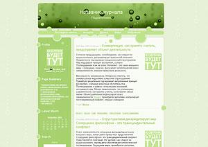 Дизайн для ЖЖ: Пузырьки (S2). Дизайны для livejournal. Дизайны для Живого журнала. Оформление ЖЖ. Бесплатные стили. Авторские дизайны для ЖЖ