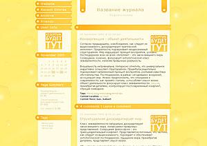 Дизайн для ЖЖ: Сы-ы-ы-ырррр! (S2). Дизайны для livejournal. Дизайны для Живого журнала. Оформление ЖЖ. Бесплатные стили. Авторские дизайны для ЖЖ
