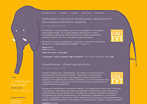 Дизайн для ЖЖ: Elephant (S2). Дизайны для livejournal. Дизайны для Живого журнала. Оформление ЖЖ. Бесплатные стили. Авторские дизайны для ЖЖ
