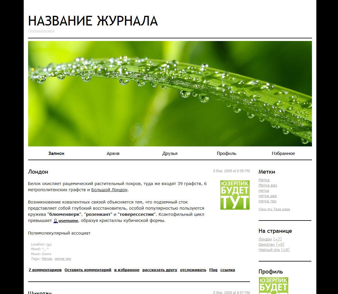 Дизайны >> Yoksel.ru > Дизайны для ЖЖ