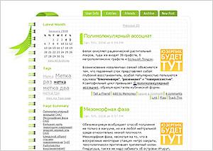 Дизайн для ЖЖ: Зелёная тетрадь (S2). Дизайны для livejournal. Дизайны для Живого журнала. Оформление ЖЖ. Бесплатные стили. Авторские дизайны для ЖЖ